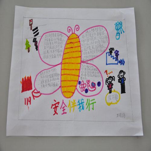 《安全伴我行》 威海市鲸园小学 二年级二班 王偲语图片