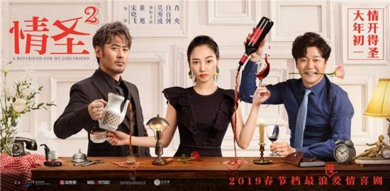 春节爱情喜剧大片《情圣2》再曝宠爱海报