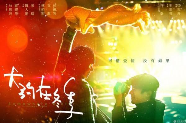 「中国青年网」《大约在冬季》曝初遇预告 马思纯霍建华冬日温情