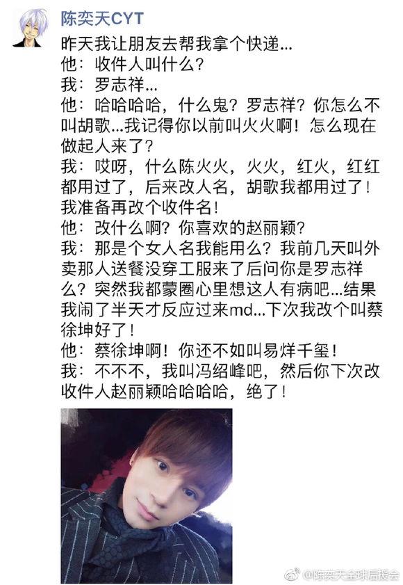 东方网■陈奕天的快递收件名叫罗志祥 陈奕天聊天称要改名蔡徐坤