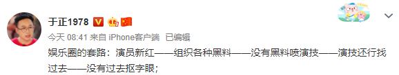 齐鲁壹点:王一博、肖战、李现、邓伦……他们都躲不过于正的套路