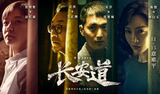 「国际在线」《长安道》单人海报多处玄机 范伟陈数联袂主演