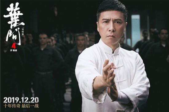 国际在线@甄子丹主演 《叶问4》定档12月20日