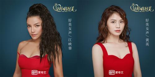 「中國新聞網」《這樣唱好美》公布陣容 江映蓉、黃英合體參賽