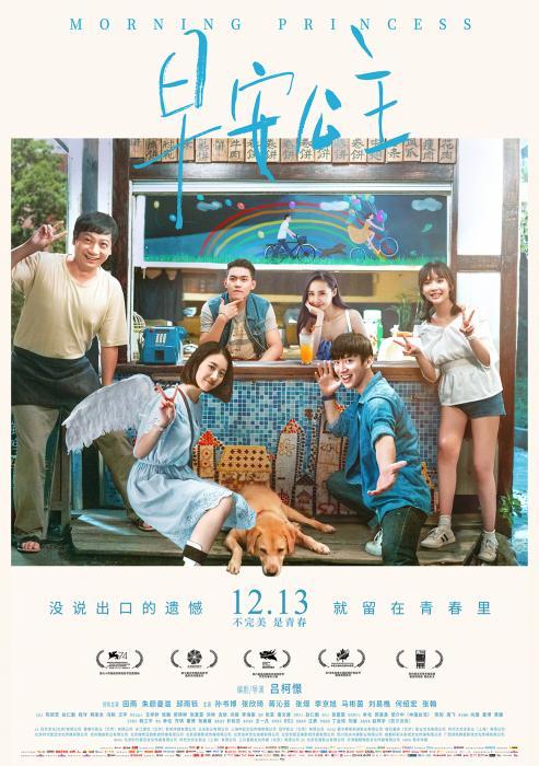 「中国新闻网」电影《早安公主》定档12月13日 讲述真实青春故事