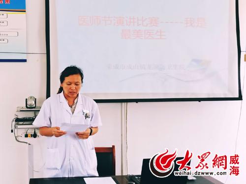 龙须岛卫生院组织开展医师节活动