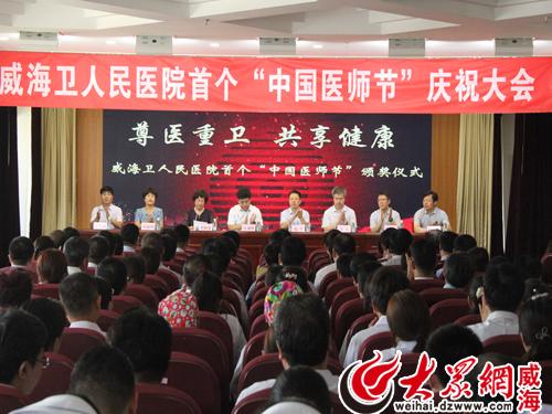 """威海卫人民医院举办首个""""中国医师节""""庆祝大会"""