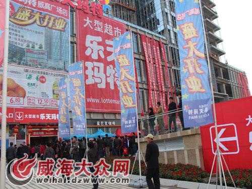 乐天玛特威海威高广场店4月25日盛大开业