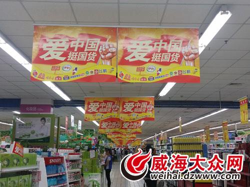 """超市內""""挺國貨""""海報"""