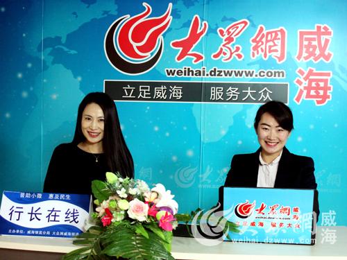 青岛银行威海分行副行长姚霄丽做客大众网