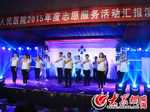 手语舞蹈《中国青年志愿者之歌》-荣成市人民医院开展2015年度志愿