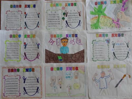 同学们用手抄报,绘画的形式积极参与反邪教主题活动