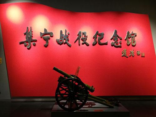 集宁战役纪念馆:传承红色记忆