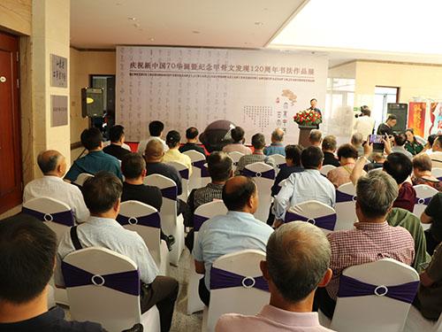 庆祝新中国成立70周年暨甲骨文发现120周年书法展举行