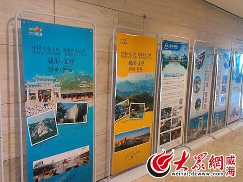 文登区旅游局也积极组织旅游企业参加本次推介会