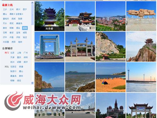 威海旅游资源成功上线腾讯soso街景地图