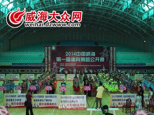 威海体育路线舞蹈锦标赛漂流400名选手参赛依兰开幕首届图片