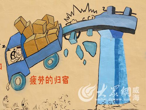 威海中学生手绘安全出行墙体画 感觉萌萌哒