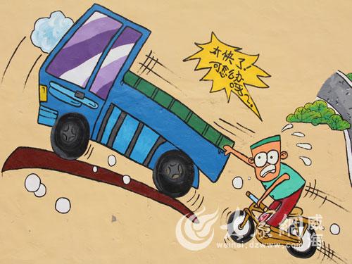 """交通梦·快乐伴我行""""为主题的中学生暑假交通安全宣传墙体绘画比赛."""