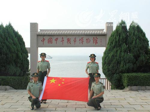 刘公岛边防派出所女官兵和国旗合影为中国点赞