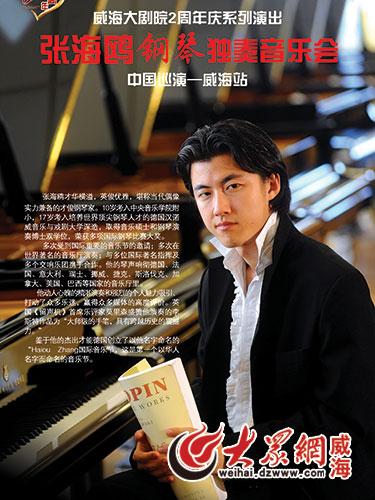 1月7日听国际著名钢琴家张海鸥威海唯美 诉说