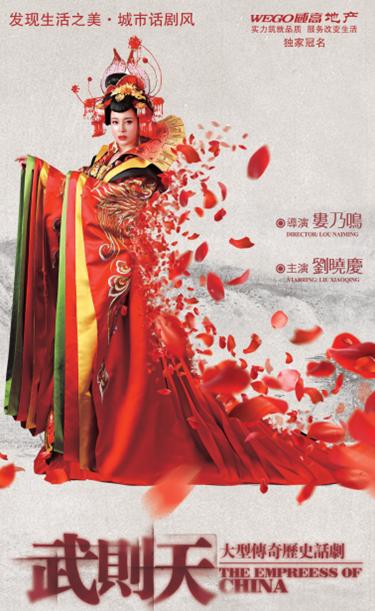 大型传奇历史话剧《武则天》宣传海报