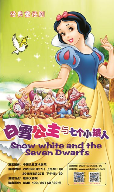 经典童话剧 白雪公主与七个小矮人 即将上演
