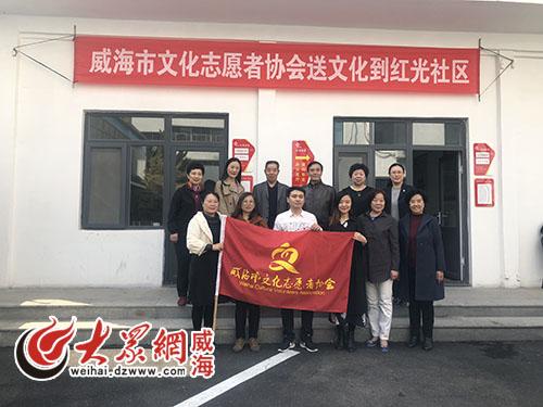 山东:威海市文化志愿者协会送文化到红光社区