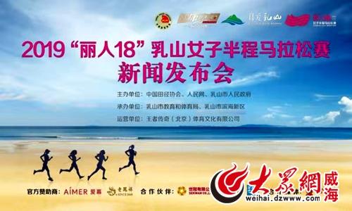 赛事海报-2019 丽人18 乳山女子半程马拉松5月开跑