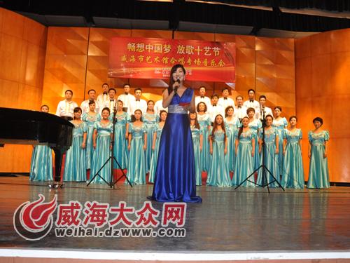 """威海举办""""畅想中国梦,放歌十艺节""""音乐会"""