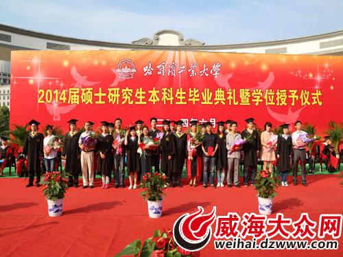 哈工大(威海)举行毕业典礼 寄语学生敢于担当