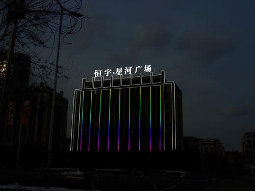 恒宇·星河广场灯光效果图